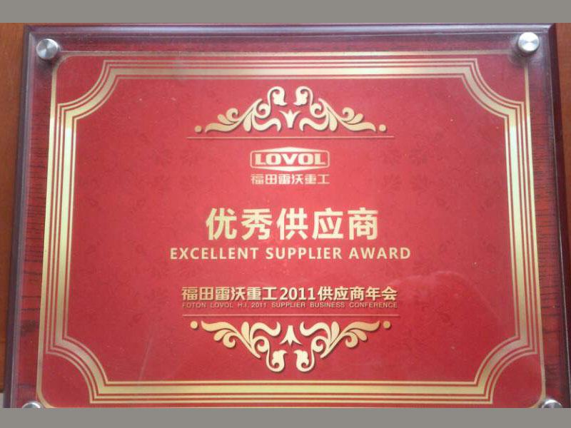 Excellent Supplier Award-Lovol